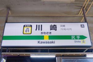 川崎駅 南武線 京浜東北線 東海道本線
