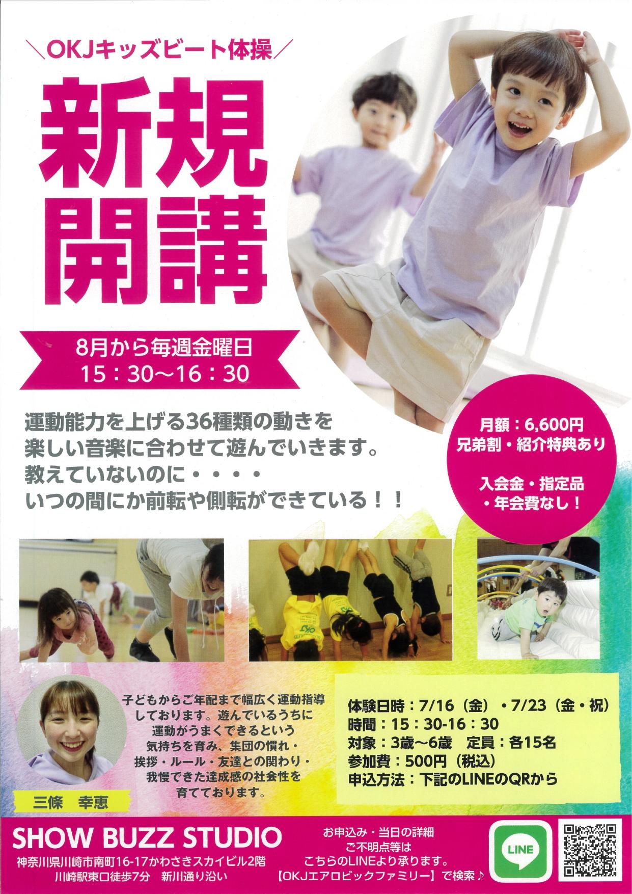 キッズビート体操体験会 こども体操 川崎 レンタルスタジオ