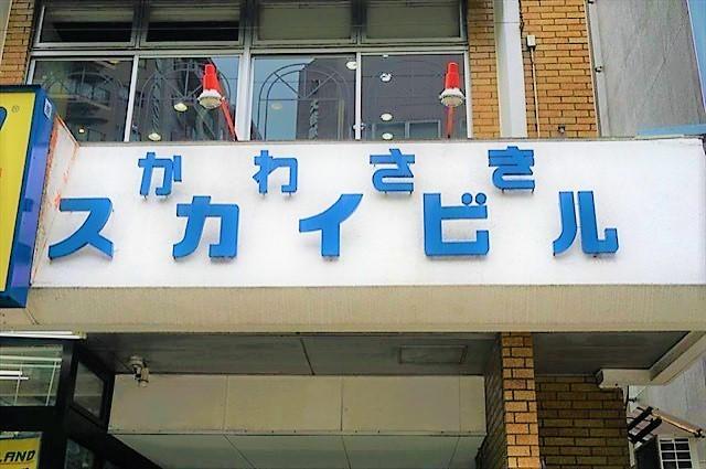 神奈川県 川崎市 川崎ショウバスレンタルスタジオ