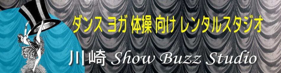 川崎区 川崎市 に ショウバススタジオがオープン