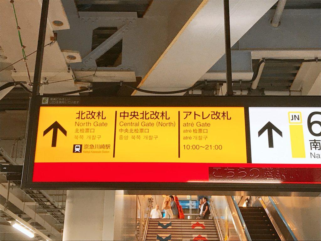 川崎駅 川崎レンタルスタジオ アクセス 行き方