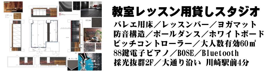 https://kawasaki.studiosquare.jp/fixtures