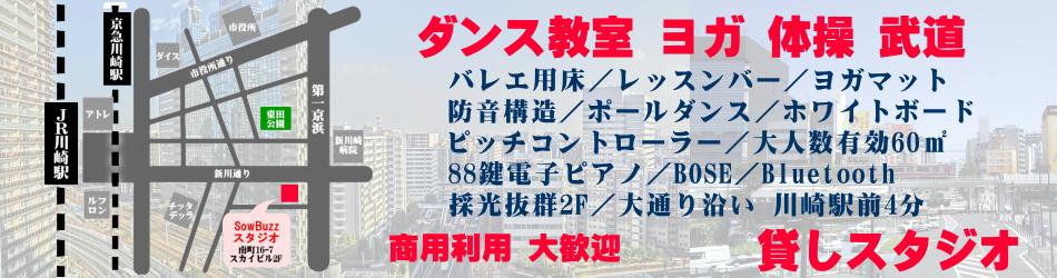 川崎駅 京急川崎駅 駅チカ レンタルスタジオ ダンススタジオ