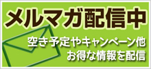 川崎市 貸しスタジオ 「 川崎 Show Buzz 」 レンタルスタジオ メールマガジン