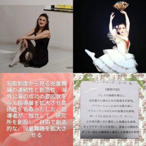 Simada naoko ballet studio ティーチャーズコース
