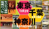 定期メンバー制 川崎 レンタルスタジオ 特典
