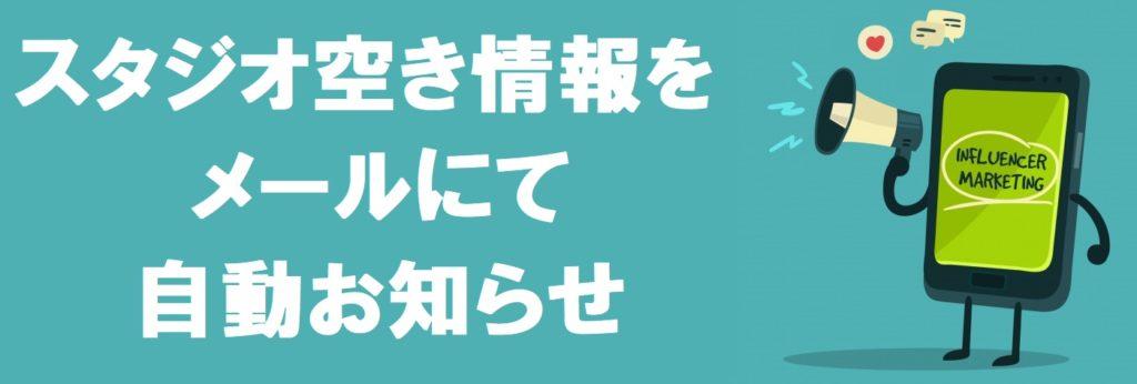川崎 レンタルスタジオ 空き時間