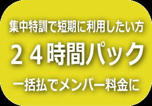 川崎 レンタルスタジオの24時間パックの画像