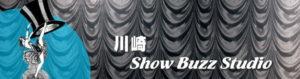 川崎区 川崎市 ショウバススタジオ Show Buzz Studio レンタルスタジオ ダンススタジオ 貸しスタジオ